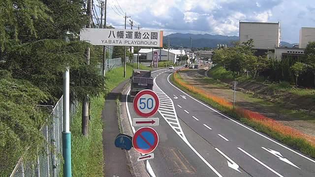 国道368号(八幡) 映像